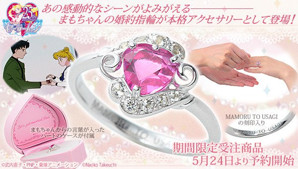 sailor moon anello